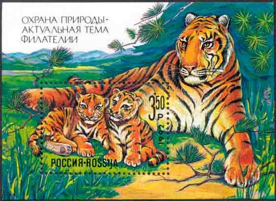 4. Охрана природы - актуальная тема филателии.