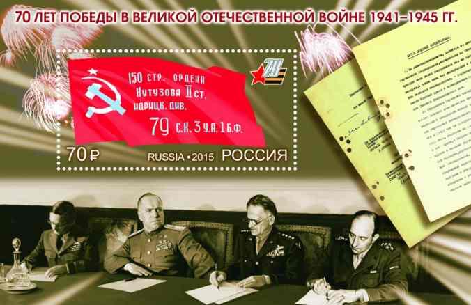 3 место — почтовый блок с одной маркой «70 лет Победы в Великой Отечественной войне 1941–1945 гг.» (художник-дизайнер С. Ульяновский) — 6 % голосов.