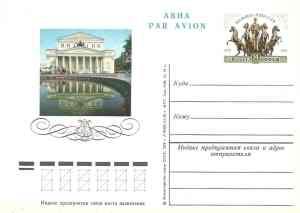 Одностороннме почтовые карточки с оригинальной маркой