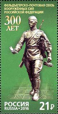 Выпущена марка, посвящённая 300 лет фельдъегерско-почтовой связи Вооруженных Сил Российской Федерации