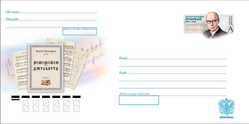 17 мая в почтовое обращение вышел конверт с оригинальной маркой, посвящённый 125-летию со дня рождения композитора С.С. Прокофьева