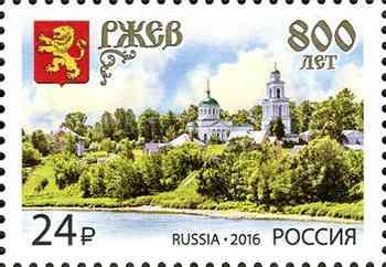 23 июня в обращение вышла почтовая марка, посвящённая 800-летию города Ржева