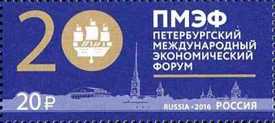 16 июня в почтовое обращение вышла марка, посвящённая Петербургскому международному экономическому форуму