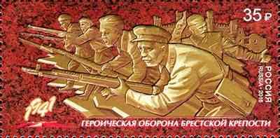 22 июня в рамках совместного выпуска России и Белоруссии в почтовое обращение вышла марка, посвящённая героической обороне Брестской крепости