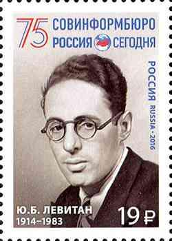 24 июня состоялась торжественная церемония памятного гашения почтовой марки, посвящённой Международному информационному агентству «Россия сегодня»