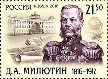 28 июня в обращение вышла почтовая марка, посвящённая 200-летию со дня рождения генерал-фельдмаршала Д.А. Милютина