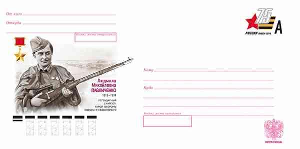 9 июня в почтовое обращение вышел конверт с оригинальной маркой, посвящённый 100-летию со дня рождения легендарного снайпера, героя обороны Одессы и Севастополя Л.М. Павличенко