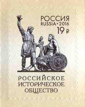 2 июня состоялась торжественная церемония памятного гашения почтовой марки, посвящённой 150-летию Российского исторического общества