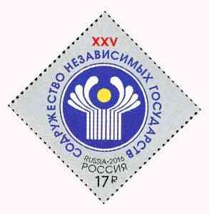 9 июня в почтовое обращение вышла марка, посвящённая Содружеству Независимых Государств