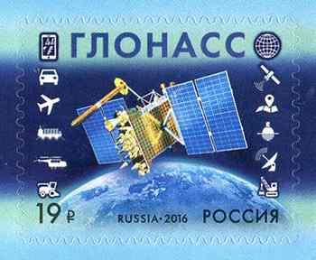 5 июля в почтовое обращение вышла марка, посвящённая Российской космической навигационной системе ГЛОНАСС