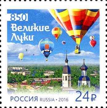 14 июля в почтовое обращение вышла марка, посвящённая 850-летию города Великие Луки