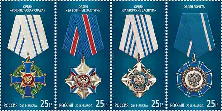 Вышли четыре марки с изображением орденов «За военные заслуги», «За морские заслуги», «Родительская слава» и ордена Почёта