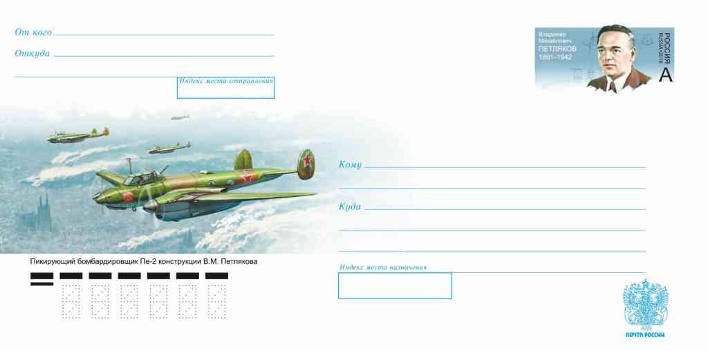 22 июня в почтовое обращение вышел конверт с оригинальной маркой, посвящённый 125-летию со дня рождения авиаконструктора В.М. Петлякова