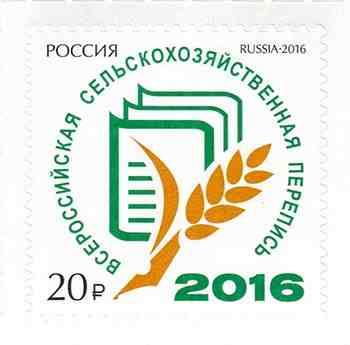 1 июля в день старта Всероссийской сельскохозяйственной переписи состоялась торжественная церемония памятного гашения почтовой марки