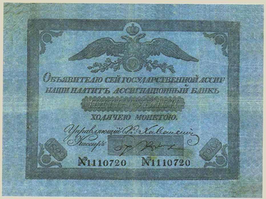 Ассигнации 1818 — 1843