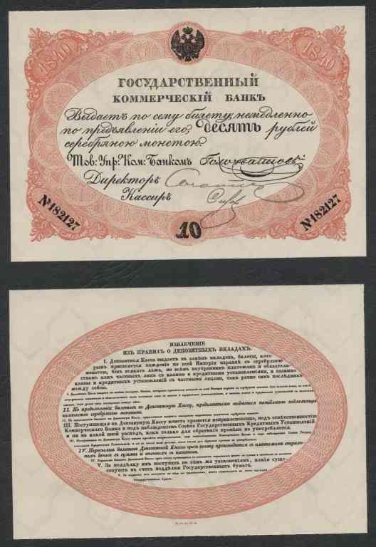 10 рублей серебром 1840 года