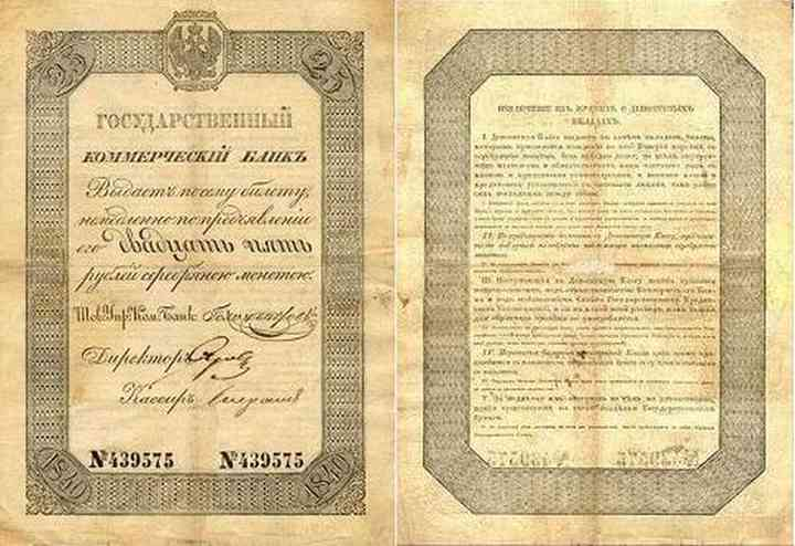 25 рублей серебром 1840 года