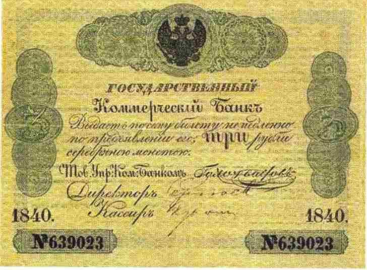 3 рубля серебром 1840