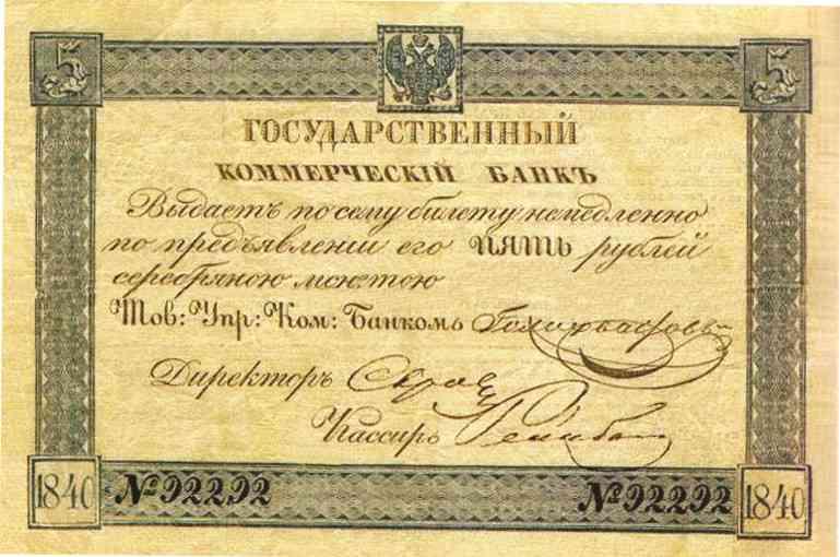 5 рублей серебром 1840 года
