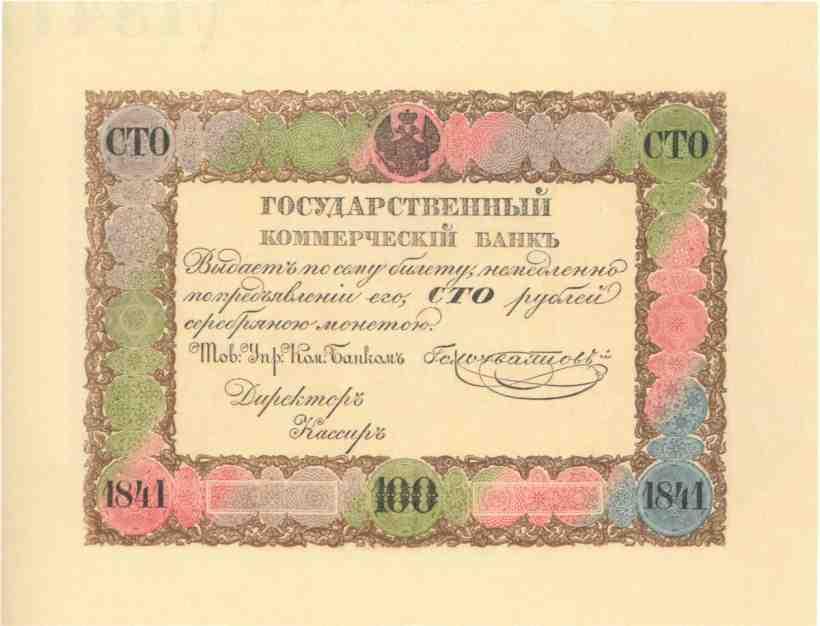 100 рублей серебром 1841 года
