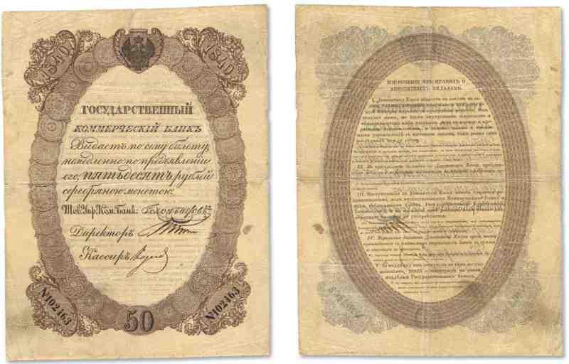 50 рублей серебром 1840 года