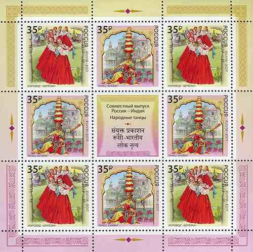 Р. № 2279-2280. Совместный выпуск Российской Федерации и Республики Индия. Народные танцы