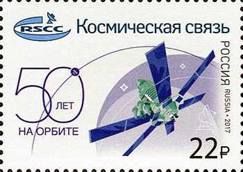 Р. 2283. 50 лет российскому государственному оператору спутниковой связи «Космическая связь»
